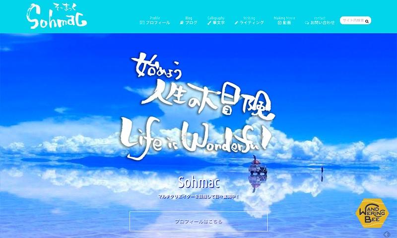 相馬さんのブログ「Sohmac」