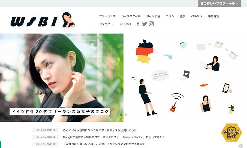wasabiさんのブログ「WSBI」