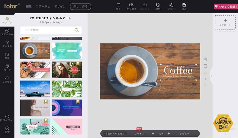 多彩な機能を搭載したブラウザ上の編集画面