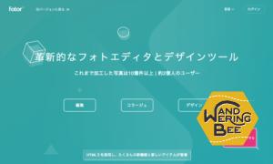 シンプルUIが特徴的な、Fotorブラウザ版のトップページ