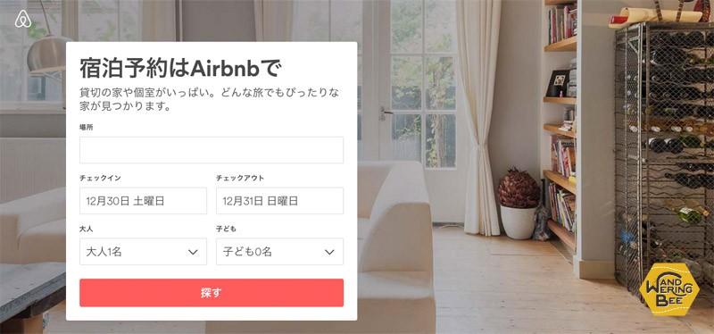 Airbnbのホストと仲良くなると色々お得