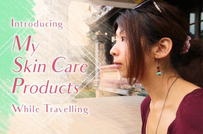 【旅女子のスキンケア】海外歴5年以上の私の肌ケア+東南アジアでの肌対策グッズ