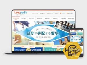 留学先比較サイトのランディングページデザイン