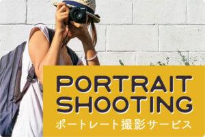 海外でポートレート撮影します